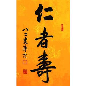 当代著名佛件大师净空书法(仁者寿)15