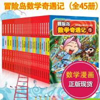 正版全集45册数学奇遇记冒险岛正版全套1-45 漫画畅销书籍 趣味数学启蒙 1-5-6-10-16-20-41 韩国故事