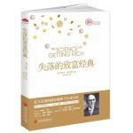 失落的致富经典:三大财富著作之一,西方广具影响力的成功励志经典