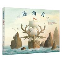 暖房子国际精选绘本:鹿角舟