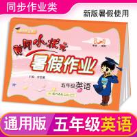 黄冈小状元暑假作业五年级英语通用版