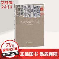 中国古籍十二讲 北京联合出版有限责任公司