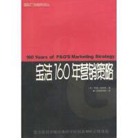 宝洁160年营销策略 (美)西蒙・洛本特,MIC企管研究所 内蒙古人民出版社