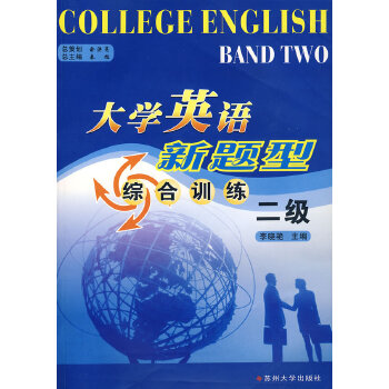 大学英语新题型综合训练(二级)含光盘