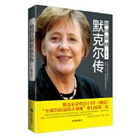 德国总理默克尔传(一个既有能力更有能量的女人。一本真实、动人、有料的魅力政治家传记)