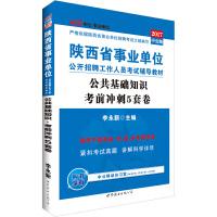 中公2017陕西省事业单位公开招聘工作人员考试辅导教材公共基础知识考前冲刺5套卷