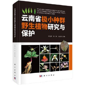 云南省极小种群野生植物研究与保护
