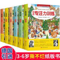 德国专注力养成大画册全6册逻辑思维训练书籍儿童绘本3-6-9-12周岁找不同迷宫书 幼儿早教读物益智游戏培养注意力隐藏
