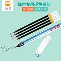 猫太子 儿童练字帖自动褪色专用笔芯褪色笔芯魔幻笔芯练字贴专用笔