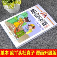 淘气包马小跳系列疯丫头杜真子漫画升级版杨红樱的书全套26册单本单卖7-8-10-12-15岁儿童读物一二四五三六年级小