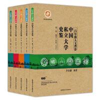 一百年的人文背影:中国私立大学史鉴(全五卷)