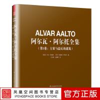 阿尔瓦·阿尔托全集 第3卷:方案与后的建筑 建筑设计大师阿尔瓦阿尔托作品集 城市规划 环境管理 家具 灯