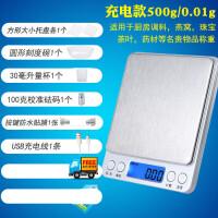 lk15 精准小型电子秤家用厨房秤食物烘培称0.01g高精度天平克数称重器