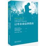 订单农业法律指南