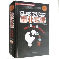 全民阅读-《墨菲定律》超值精装典藏版