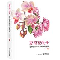 彩铅花绘开 超细腻的彩铅花卉绘制宝典(全彩)