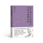 戴建业 论中国古代的知识分类与典籍分类(一部漫游古代知识世界的指南之书!)