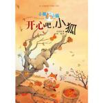 小熊和小狐 开心吧,小狐 肖定丽 少年儿童出版社