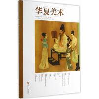 华夏美术 2014年・第一辑