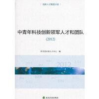 中青年科技创新领军人才和团队(2012年)