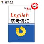 天利38套 英语《高考词汇》