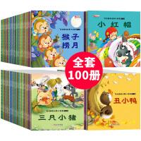 100册儿童绘本3 6岁 经典绘本排行榜儿童绘本故事书3岁 幼儿园绘本 大班儿童经典绘本 中班幼儿绘本 小班绘本推荐