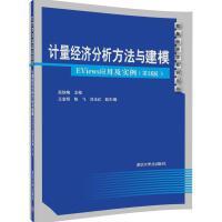 计量经济分析方法与建模:EViews应用及实例(第3版)