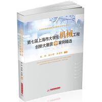 第七届上海市大学生机械工程创新大赛获奖案例精选