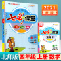 七彩课堂四年级上册数学北师版2021新版四年级上同步教材全解北师大