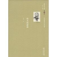 舍斯托夫文集(第6卷):伟大的前夜