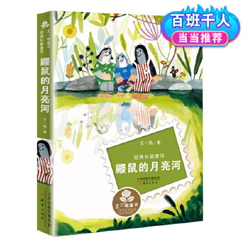 王一梅童书经典长篇童话--鼹鼠的月亮河 获中国作协第六届全国优秀儿童文学奖,入选各童书榜单必荐书目、小学生必读书目、孩子们喜爱的书单等