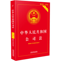 中�A人民共和��公司法・��用版(2018版)