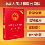 中华人民共和国公司法(实用版)(2018版)