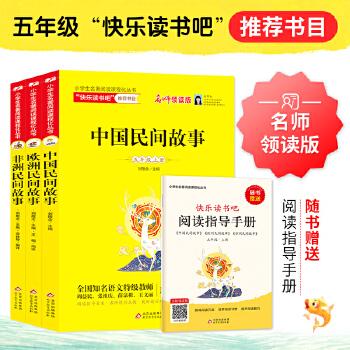 人教版快乐读书吧指定阅读 五年级上册(全3册)中国民间故事 非洲民间故事 列那狐的故事 五年级必读书目
