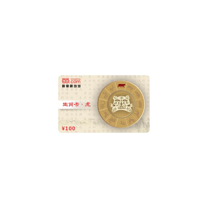 当当生肖卡-虎100元【收藏卡】 新版当当礼品卡-实体卡,免运费,热销中!