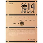 【RT5】德国贵族文化史 邢来顺 人民出版社 9787010058436