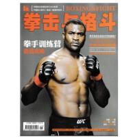 【2019年11月现货】拳击与格斗杂志2019年11月总第426期 UFC五大海外冠军战/MMA教练的艺术:混战融入策