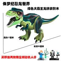 全新恐龙侏罗纪世界2霸王龙我的世界男女孩积木玩具