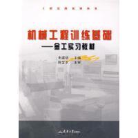 【正版二手书旧书9成新左右】机械工程训练基础-金工实习教材9787561827154