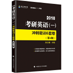 2018考研英语一冲刺密训6套卷 第4版 陈正康