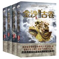 金沙古卷(全4册)