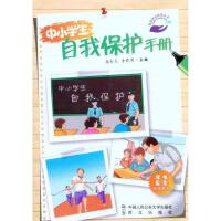 中小学生自我保护手册 房余龙 李晓明 主编