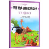 正版-ABB-世界经典动物故事绘本:奇怪的新伙伴 [比] 伊莎贝尔・卡米诺,[比] 德尔菲娜・拉莎宏,[比] 9787