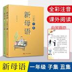 新母语一年级・子集+丑集(共2册)(全彩注音,梅子涵作序推荐!亲近母语2021儿童阅读研究成果)