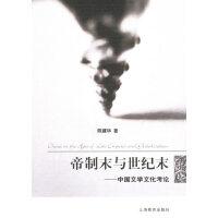 帝制末与世纪末――中国文学文化考论
