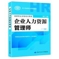 企业人力资源管理师(三级)(第三版)(权威、指定教材,新版上市!)