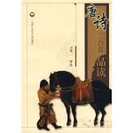 【旧书二手书9成新】唐诗三百首品读 方笑一评注,方笑一 注 9787807451723 上海社会科学院出版社