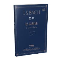 正版-H-巴赫 法国组曲:BWV812-817 葛蔚英 9787552315165 上海音乐出版社 知礼图书专营店