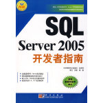 SQL Server 2005开发者指南