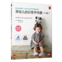 婴幼儿的日常手作服(1~2岁)